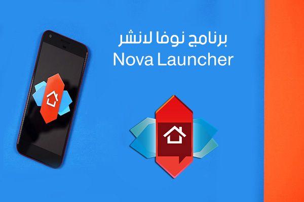 تحميل برنامج نوفا لانشر Nova Launcher أسرع وأخف لانشر للاندرويد رابط مباشر Apk Nova Launcher Gaming Logos Nintendo Games