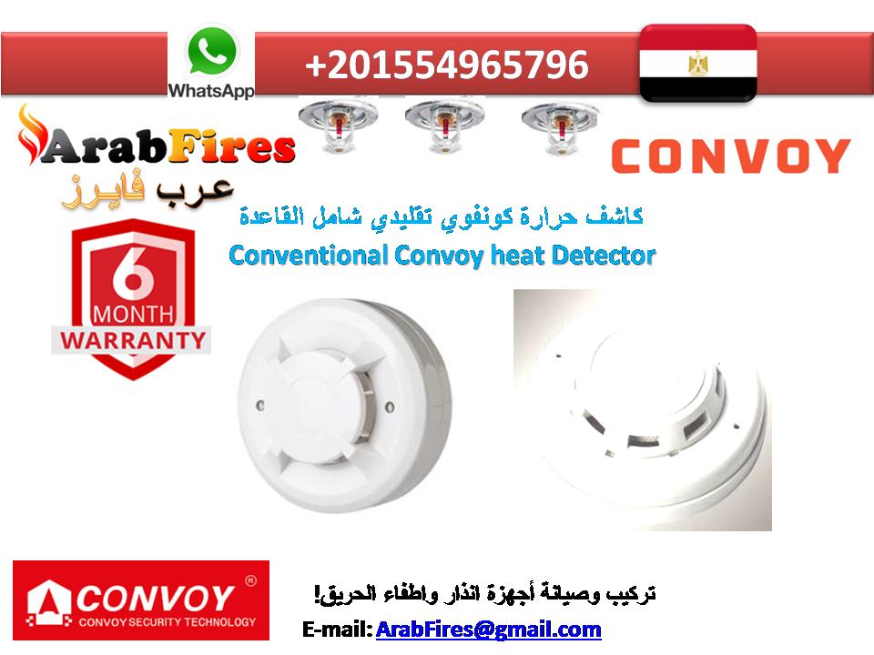 كاشف حراره كونفوي تقليدي للبيع Convoy Conventional Heat Detector Security Technology Heat Detector Detector