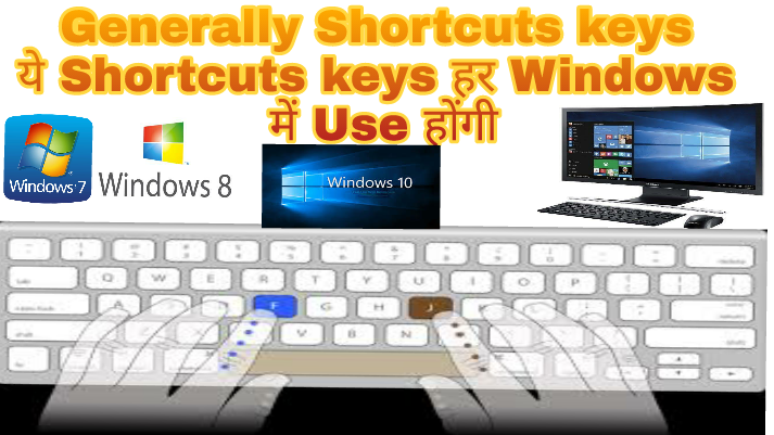 GENERALLY SHORTCUT KEYS IN COMPUTER No Limit Of Study