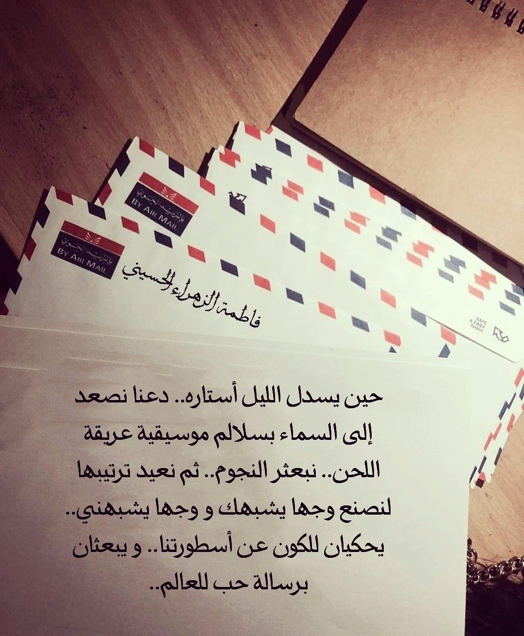 رسالة حب للعالم Diy Patio Furniture Writing Arabic Quotes
