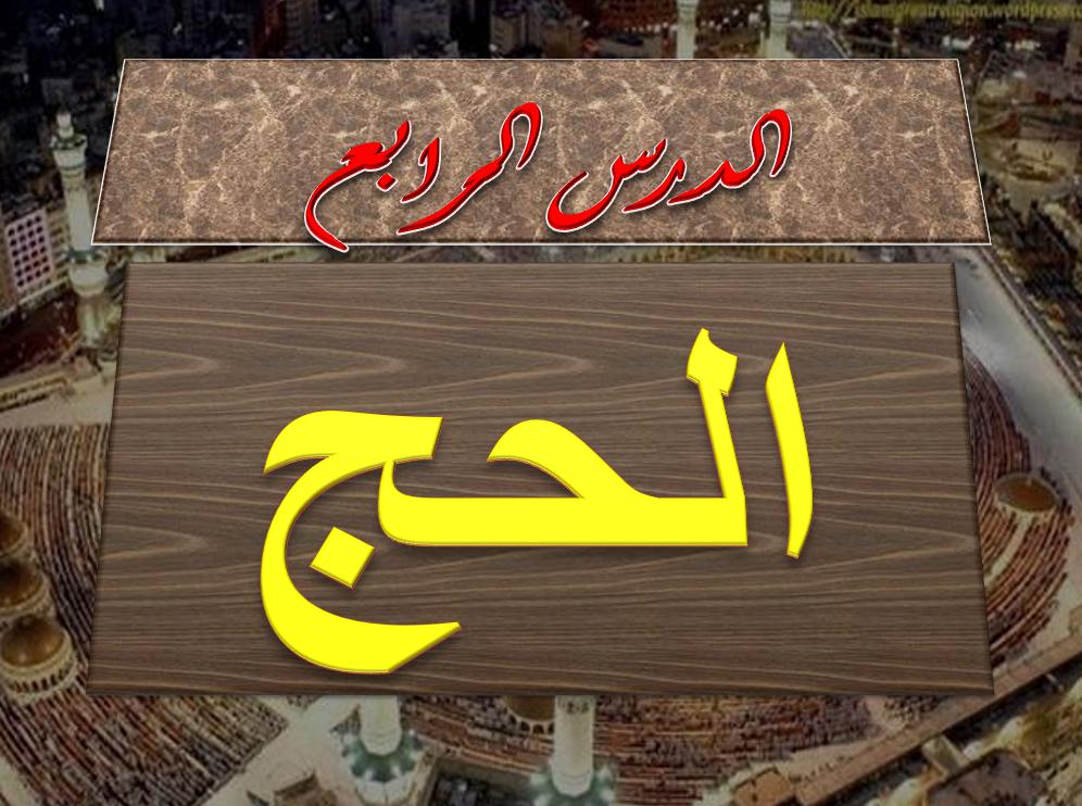 بوربوينت درس الحج مع الاجابات للصف التاسع مادة التربية الاسلامية Company Logo Tech Company Logos Amazon Logo