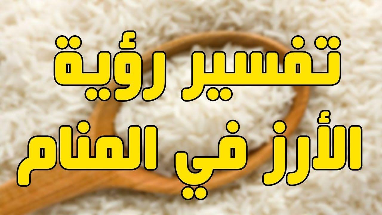 تأويل رؤية الأرز فى المنام In 2020