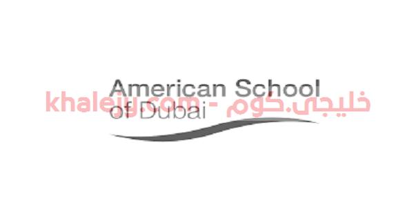 وظائف المدرسة الأمريكية في دبي عدة تخصصات للمواطنين والمقيمين تعلن المدرسة الأمريكية في دبي عن عدد من الوظائف لديها في عدد من التخص School Nike Logo American