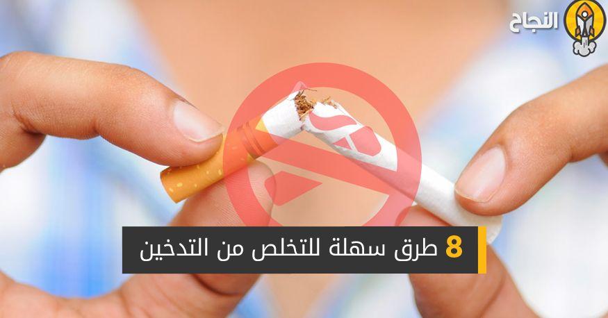 8 طرق سهلة للتخلص من التدخين In 2021