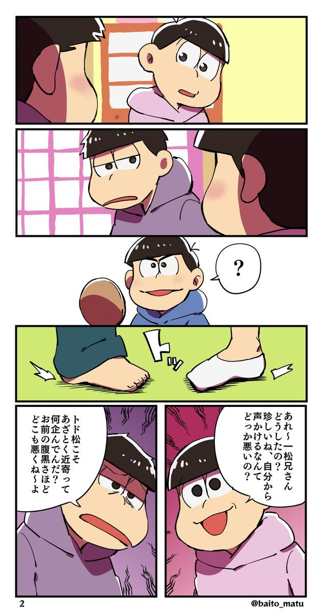 ゲイ 漫画 負け