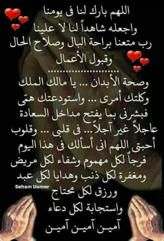 Pin By On دعاء Sunday Morning Quotes Arabic Quotes Islamic Quotes Quran