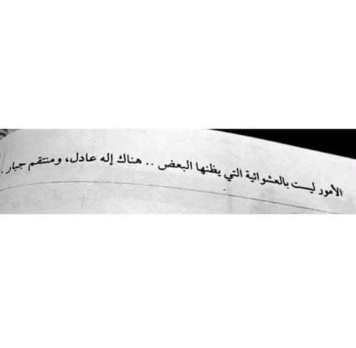 اللهم انت حسبي ونعم الوكيل Words Quotes Arabic Quotes Islamic Qoutes