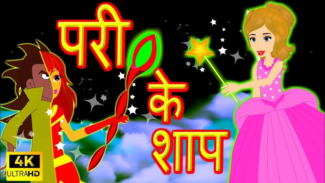 परी का शाप हिंदी कहानि - Animated hindi