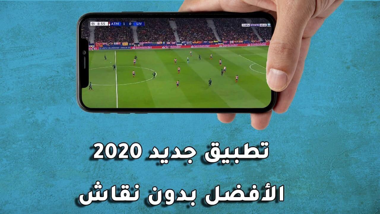 تحميل تطبيق Live Sports Tv apk الجديد لمشاهدة القنوات