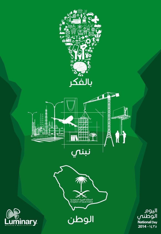 رسومات بمناسبة اليوم الوطني السعودي