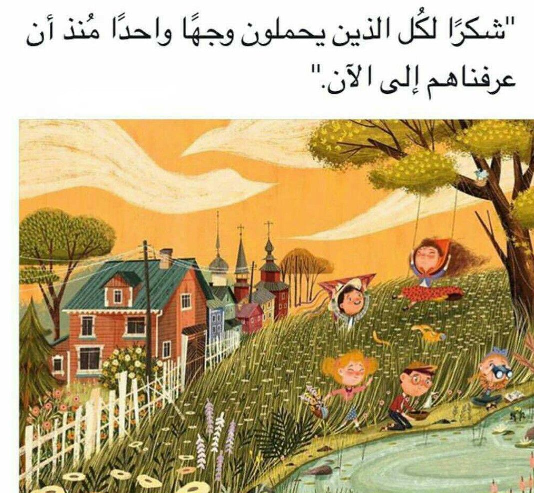 رغم قلتهم Arabic Quotes Quran Quotes Love Sweet Quotes