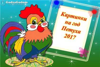 Картинки с Новым годом 2017 Петуха - скачать, распечатать ...