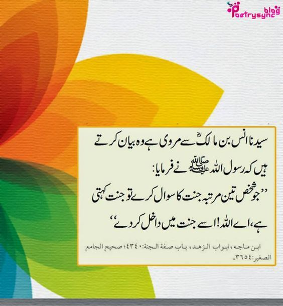 Always Keep Asking For Jannah   !!! | #Jannah | Dua in urdu, Hadith