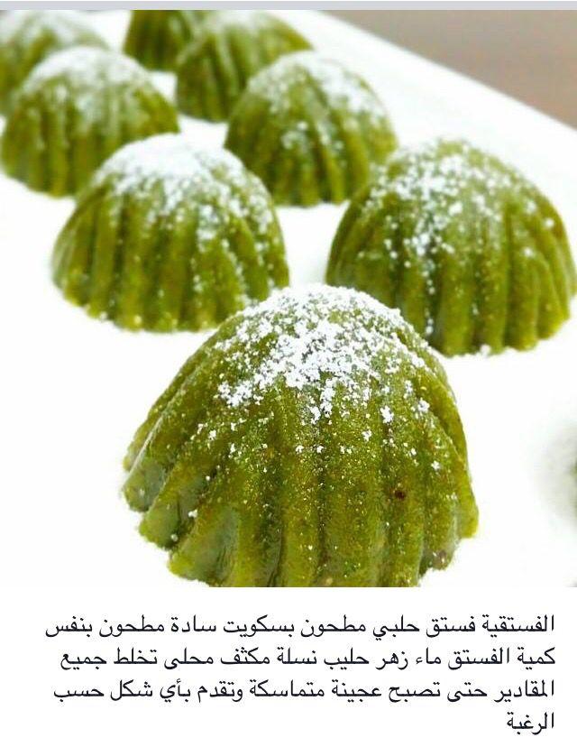 فستقية Arabic Food Arabic Dessert Lebanese Desserts