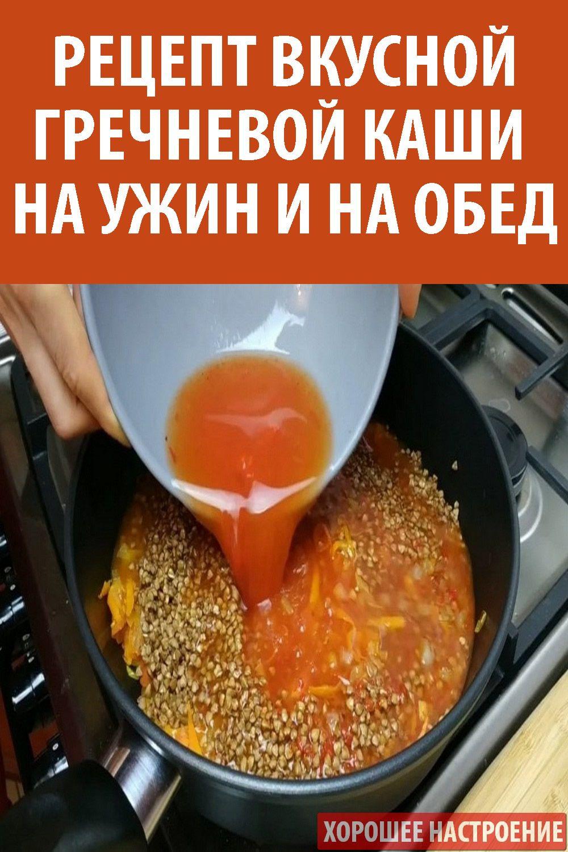 Рецепт вкусной гречневой каши на ужин и на обед #foodrecipies