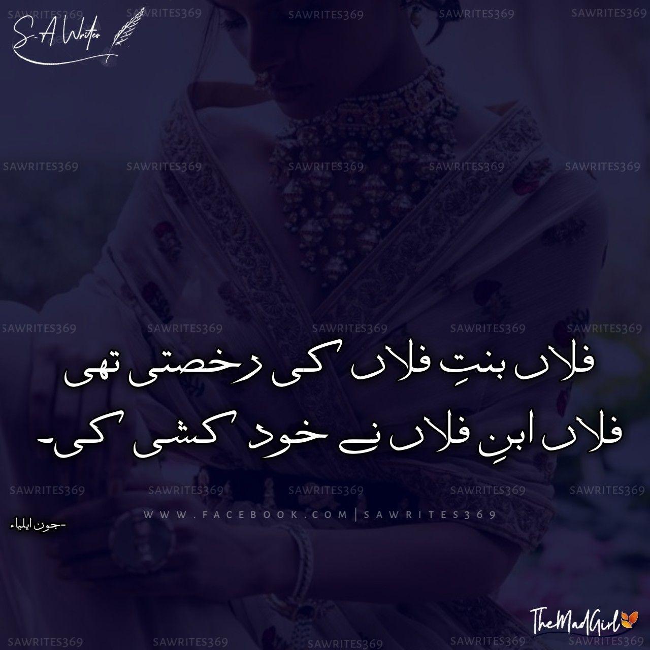 Pin by S_A WriTeS on urdu posts | John elia poetry, Poetry ...