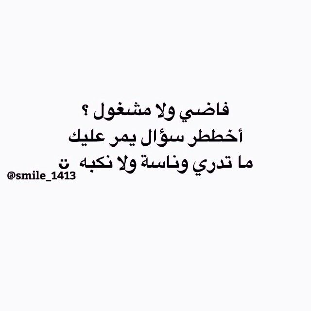 Pin By Amly On Fun Ny Arabic Quotes Words Quotes