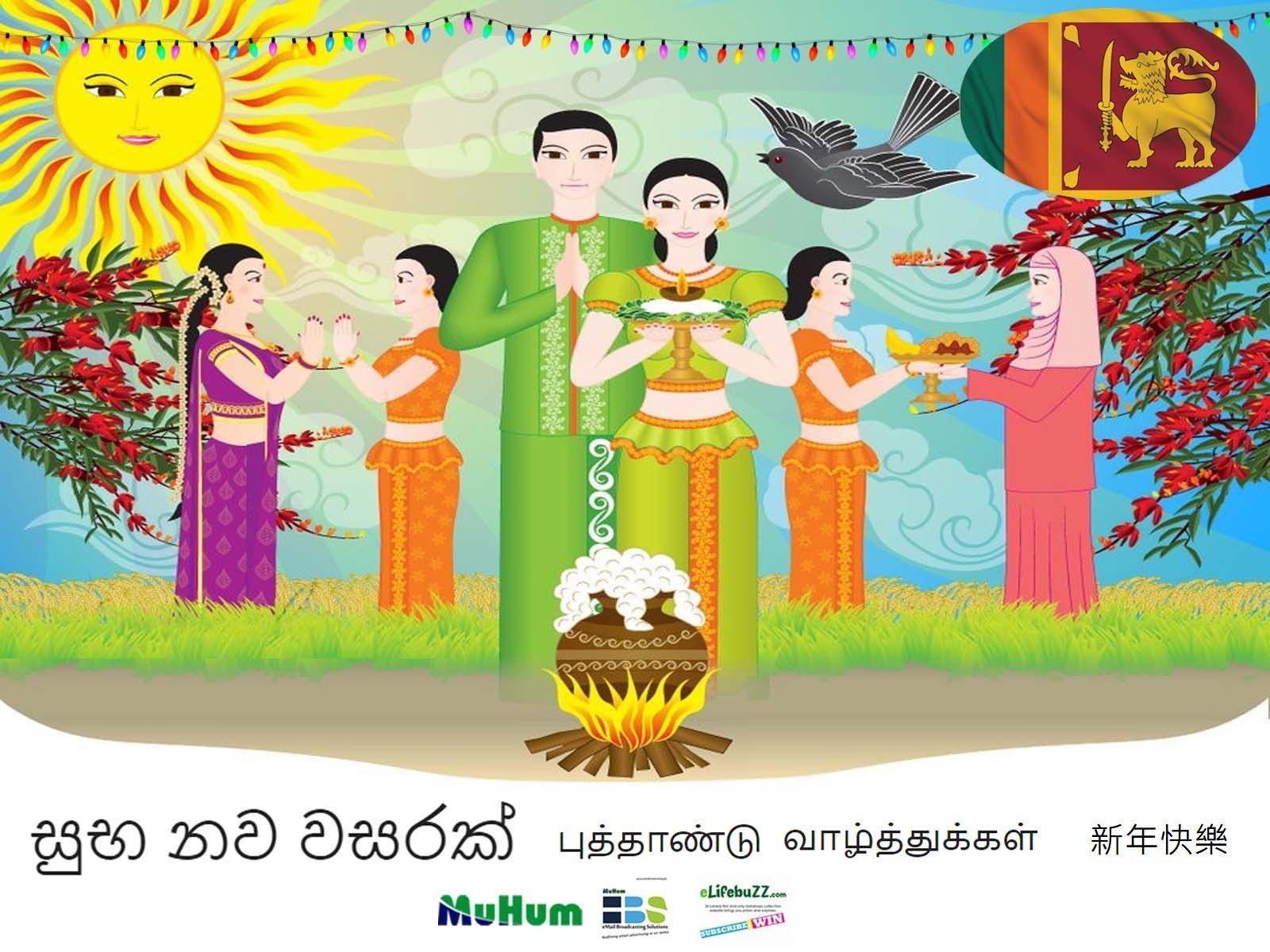 Pin By Senarath Bandara On Beautiful Nature In 2020 Sinhala New Year Wishes Sinhala Tamil New Year New Year Wishes