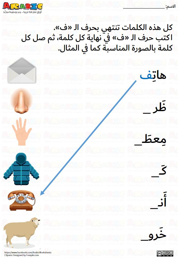 Words Ending With Letter Faa ف Learn Arabic Language Arabic Kids Arabic Alphabet For Kids