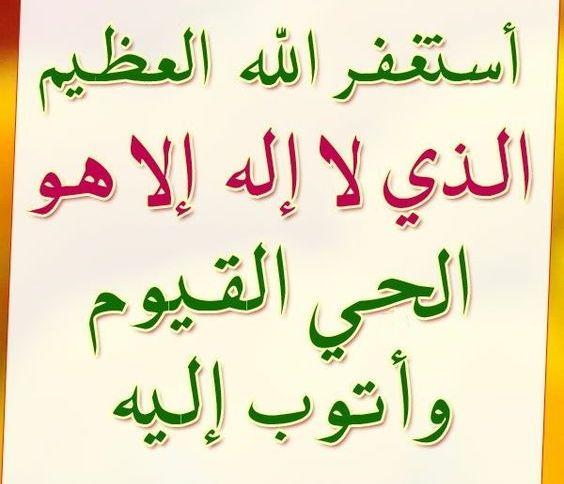 استغفر الله العظيم الذي لا اله الا هو الحي القيوم واتوب اليه