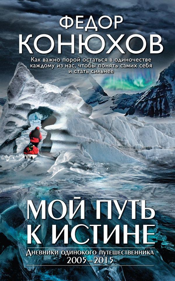 Всемирно известный российский путешественник Федор Конюхов большую часть своей жизни проводит в океанах, экспедициях к полюсам и высочайшим вершинам. Новая книга Федора Конюхова – о том, как важно