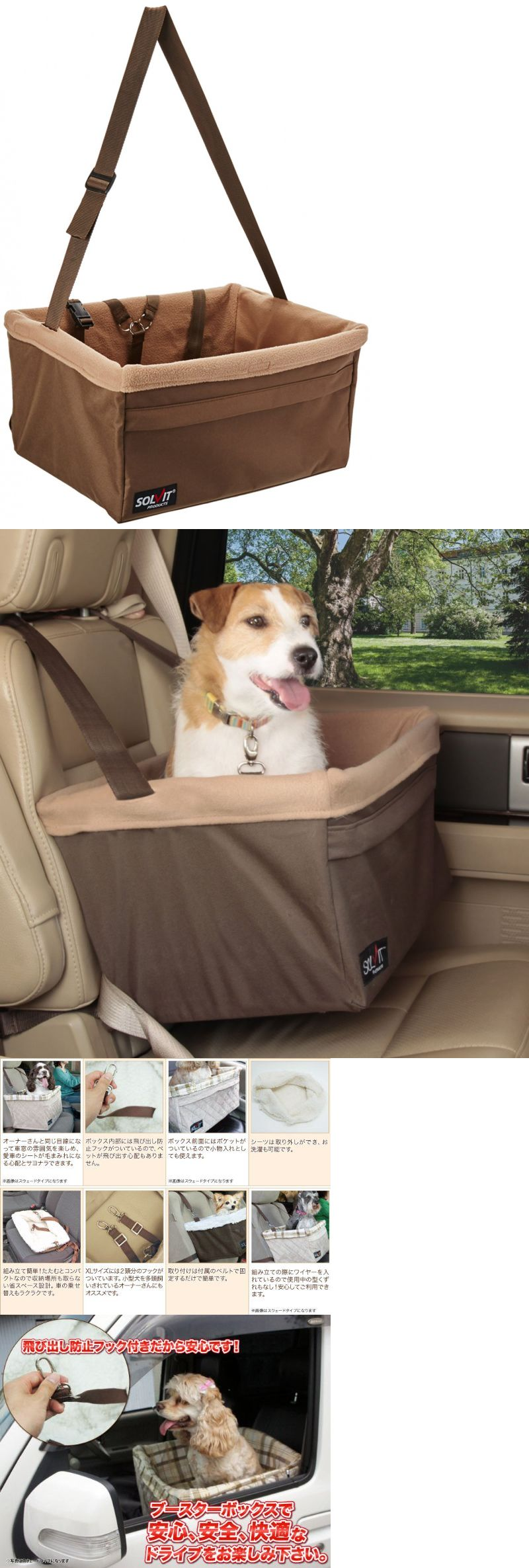 Car seats and barriers solvit tagalong pet booster seat