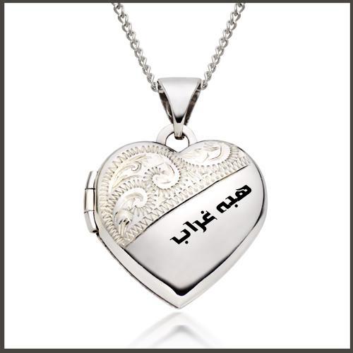 اكتب اسمك او اسم من تحب على سلسلة قلب ذهب ابيض تحفة أكتب اسمك على الصور Gold Heart Locket Heart Locket Heart Locket Jewelry