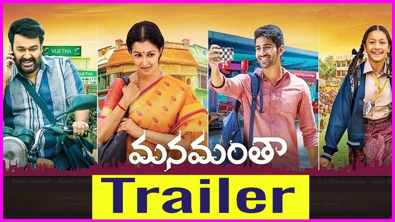 Manamantha Theatrical Telugu Trailer Teaser Mohanlal