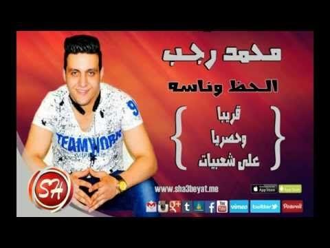 النجم محمد رجب الحظ وناسه قريبا على شعبيات Mohamed Ragab Elhaz We Naso Stuff To Buy