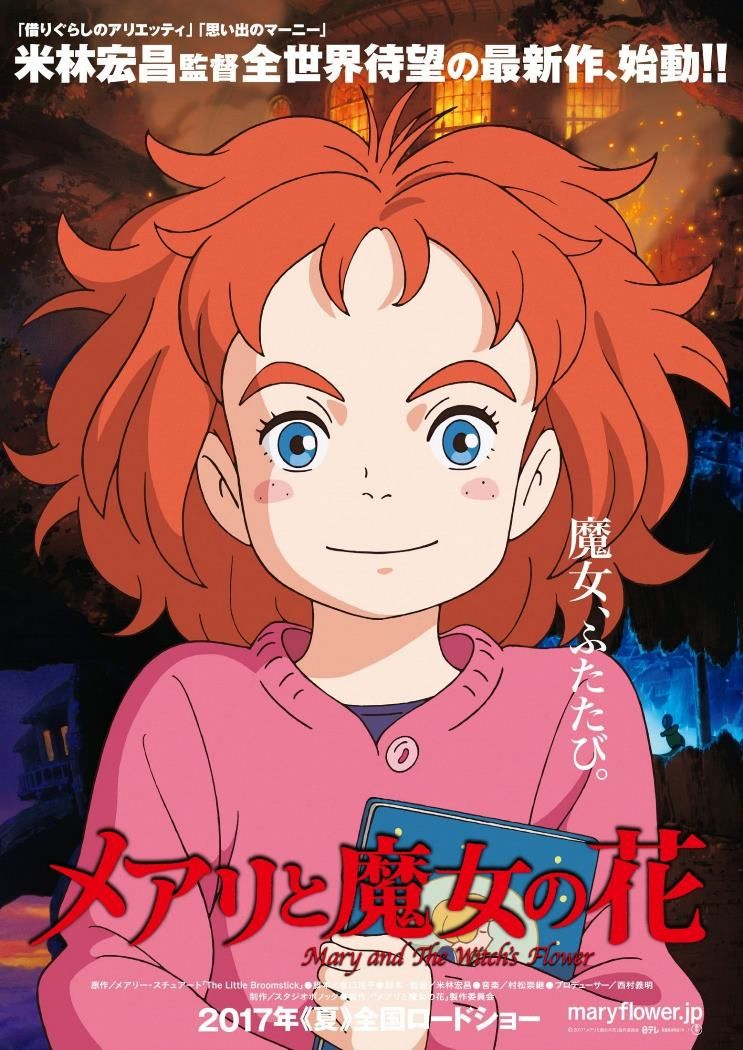 Mary and The Witch's Flower (メアリと魔女の花) (With images