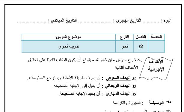 دفتر تحضير اللغة العربية للصف الثانى الاعدادى بملف وورد للترمين Free Photo Editing Software Words Word File