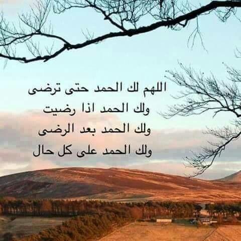 اللهم لك الحمد حتى ترضى ولك الحمد إذا رضيت ولك الحمد بعد الرضا Alhamdullah Home Decor Decals Decor