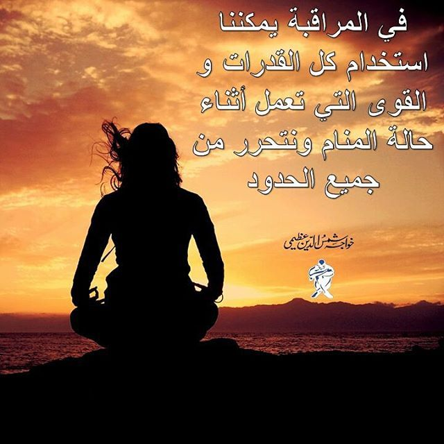 Azeemi Self Development Center On Instagram من كتاب المراقبة للعالم الروحاني خواجة شمس الدين عظيمي الأنصاري Self Development Instagram Posts Instagram