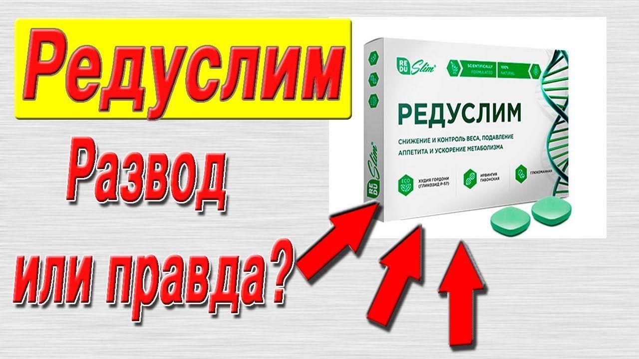 редуслим таблетки купить или