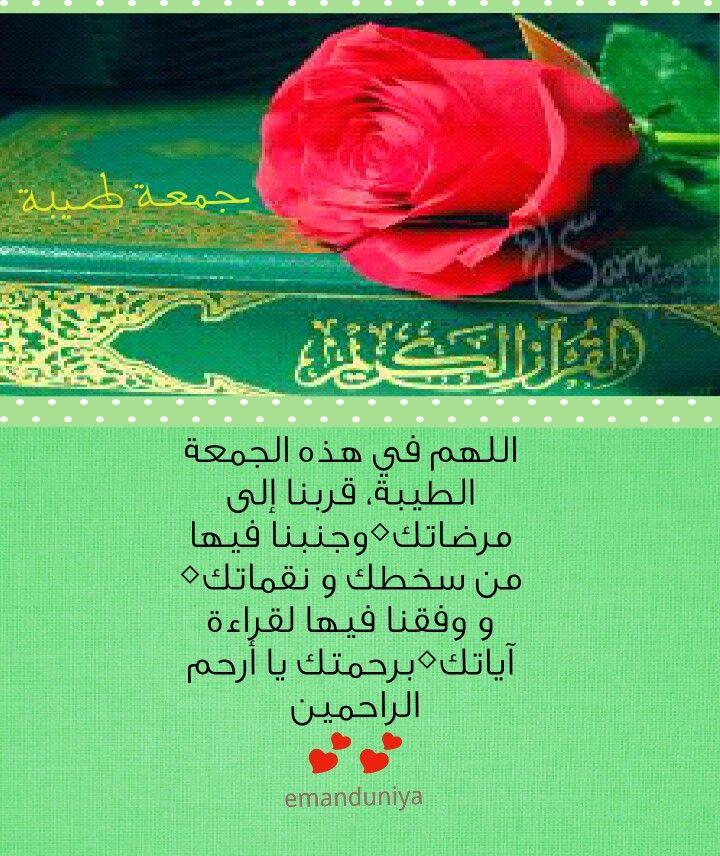 Pin By Eman Duniya On رسالة الجمعة Romantic Love Quotes Blessed Friday Words