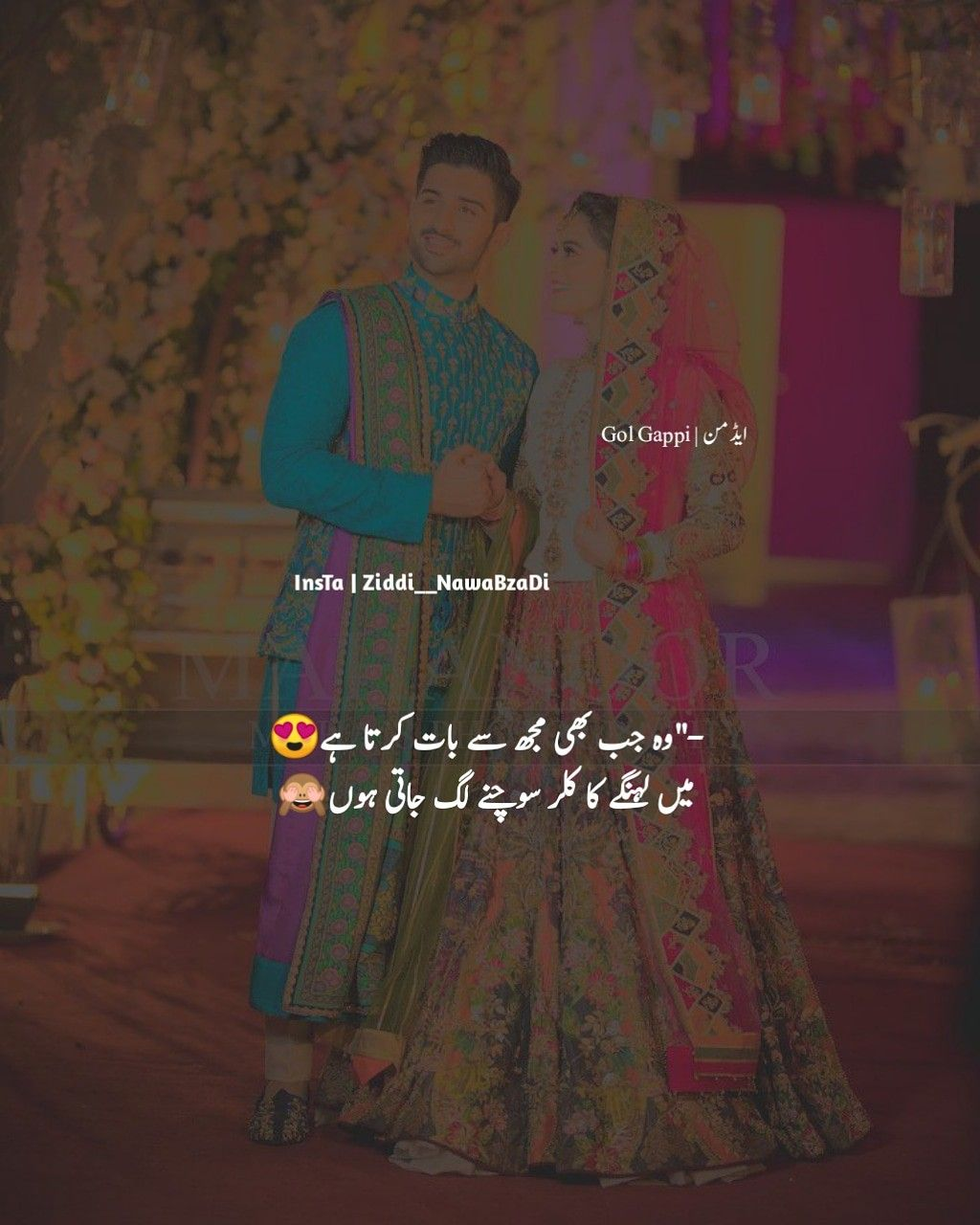 Pin By Usman Ramzan On Butterfly Wallpaper Love Romantic Poetry Love Quotes Poetry Cute Funny Quotes