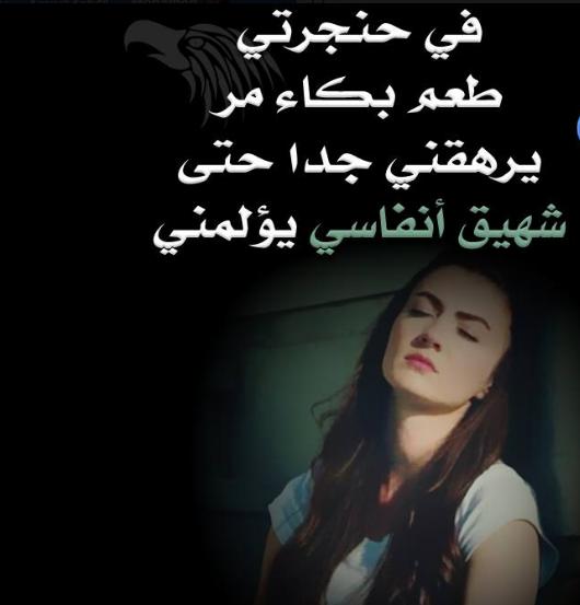 صور مكتوب عليها كلام حزين وجع عن الفراق 2018 Arabic Dress Movie Posters Poster