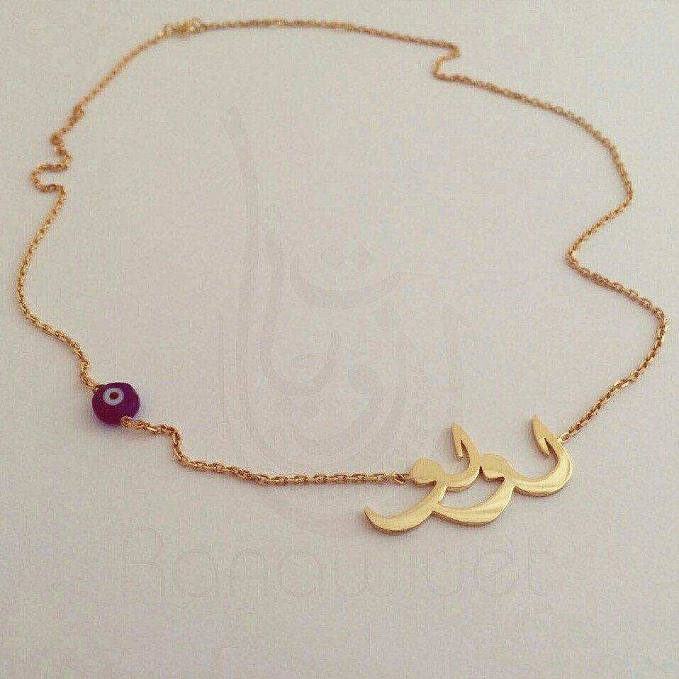 Loulou لولو 925 Silver Evil Eye Bead Gold Plated Also Available In Solid Silver Or Plated Brass Rose Gold Gold Or Rhodium Plating Arabiccalligraphy