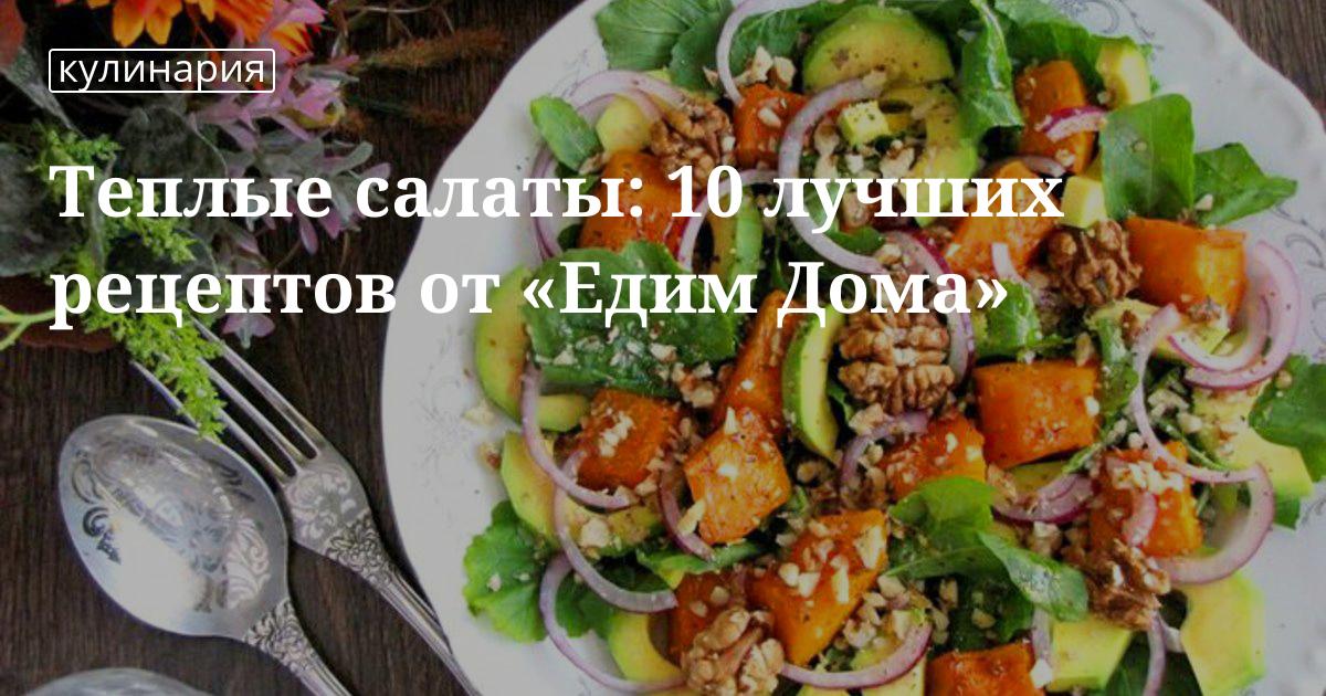 Лучших рецептов салатов — photo 9
