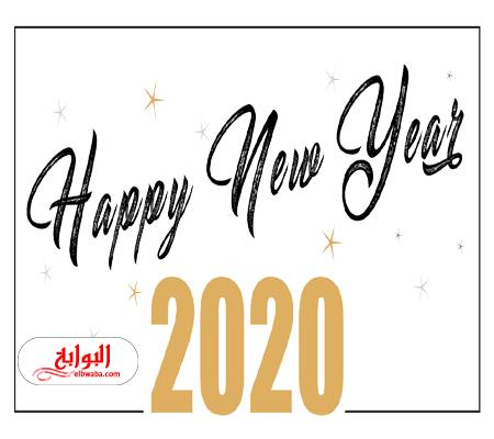 كلمات قصيرة عن العام الجديد 2020 Novelty Sign Signs