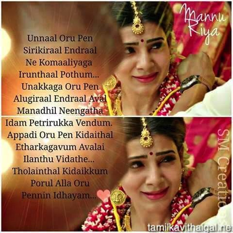 Tamil Kavithaigal Love Kadhal10 Touching Quotes Pinterest Love