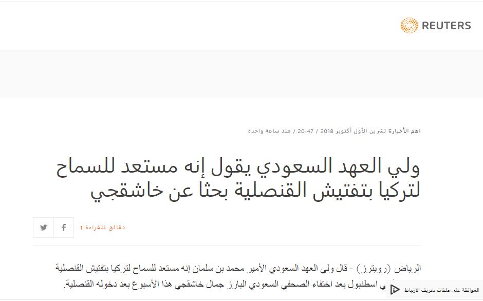 ولي العهد السعودي لا مانع لتركيا تفتيش القنصلية بحثا عن خاشقجي الدبلوماسي Places To Visit Math