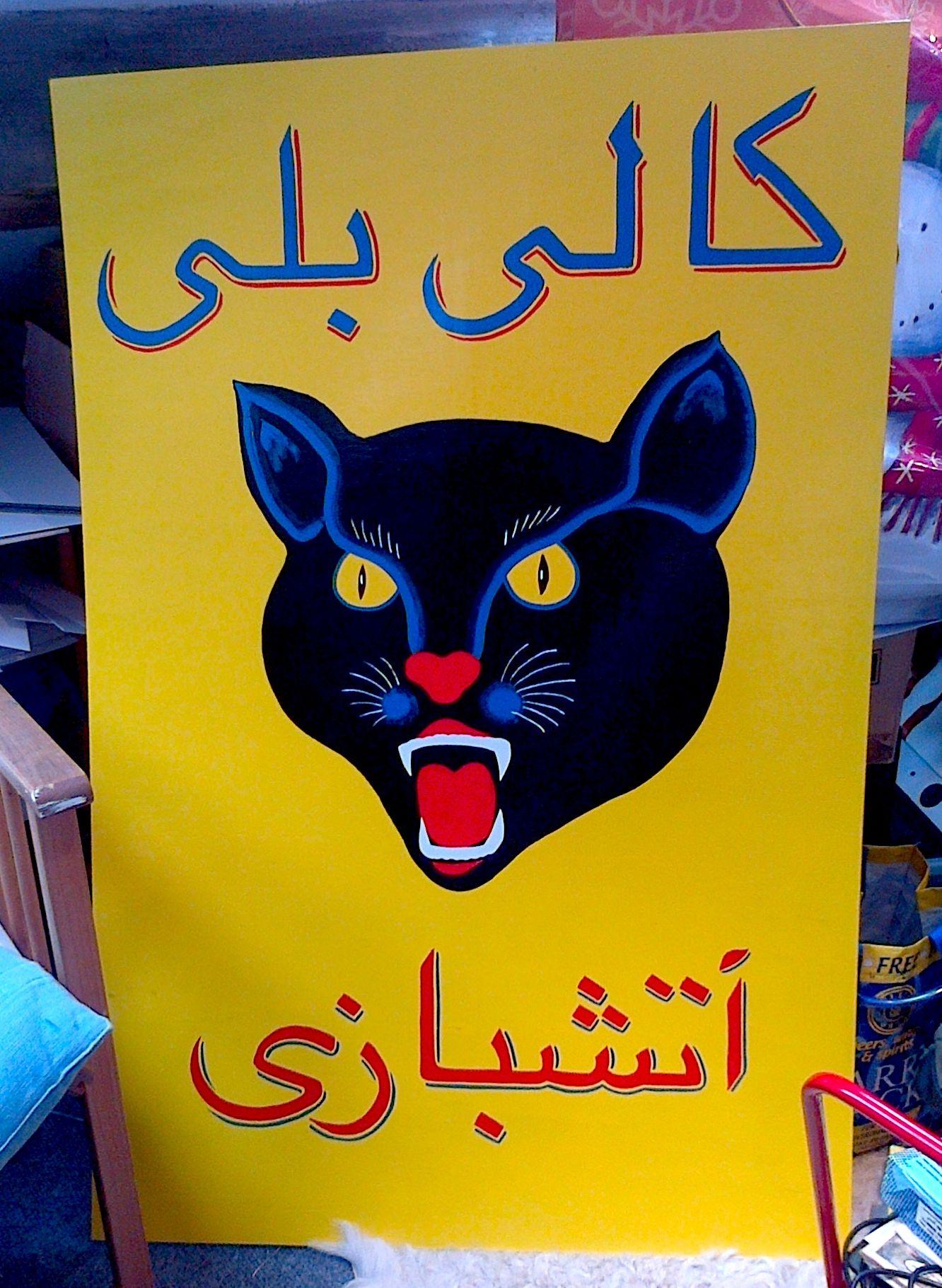 'Black Cat Fireworks' in Urdu Black cat fireworks, Black