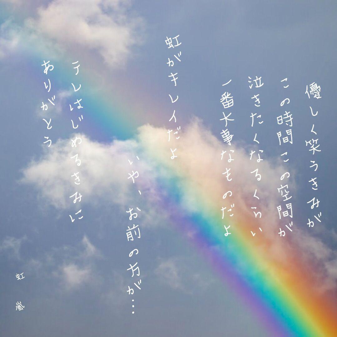 歌詞 二宮 虹