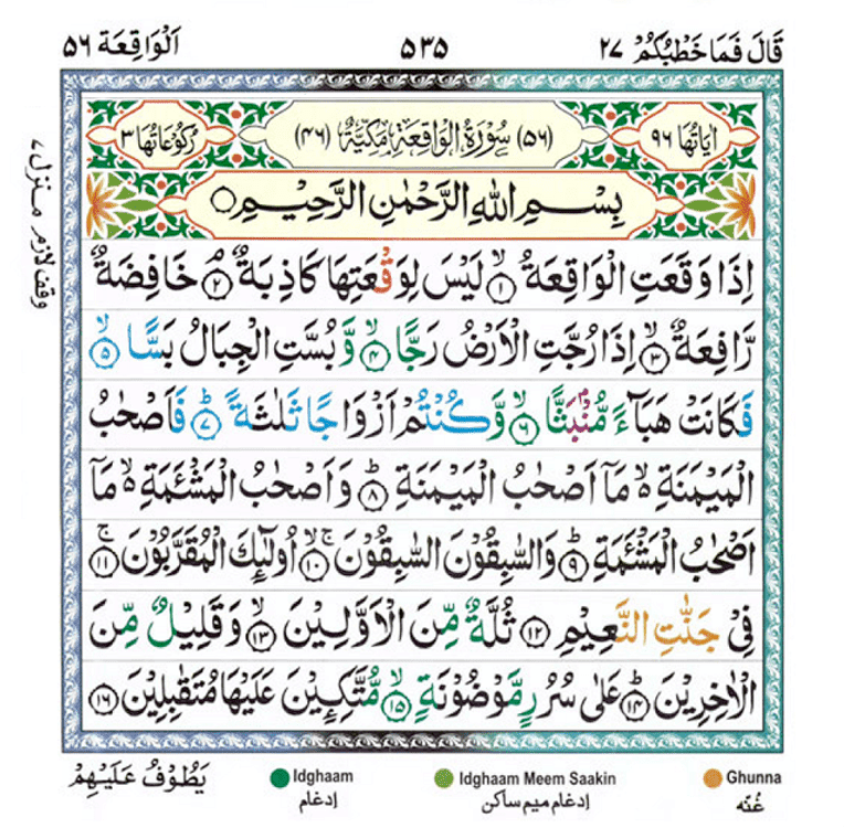 Surah Al Waqiah Meri Web Verses Quran Pak Quran