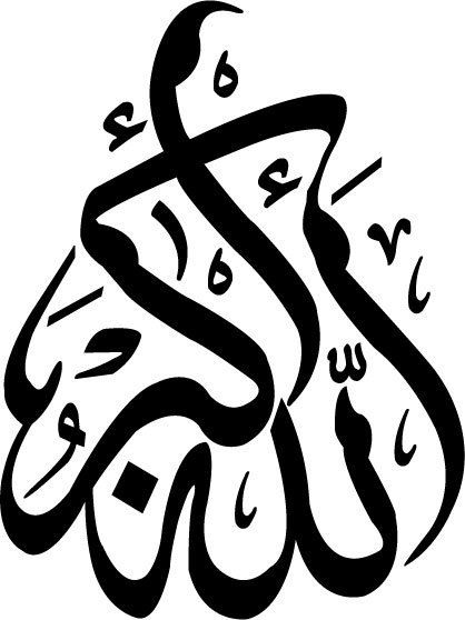 allahu akbar muslim arabic islamic decal sticker calligraphy