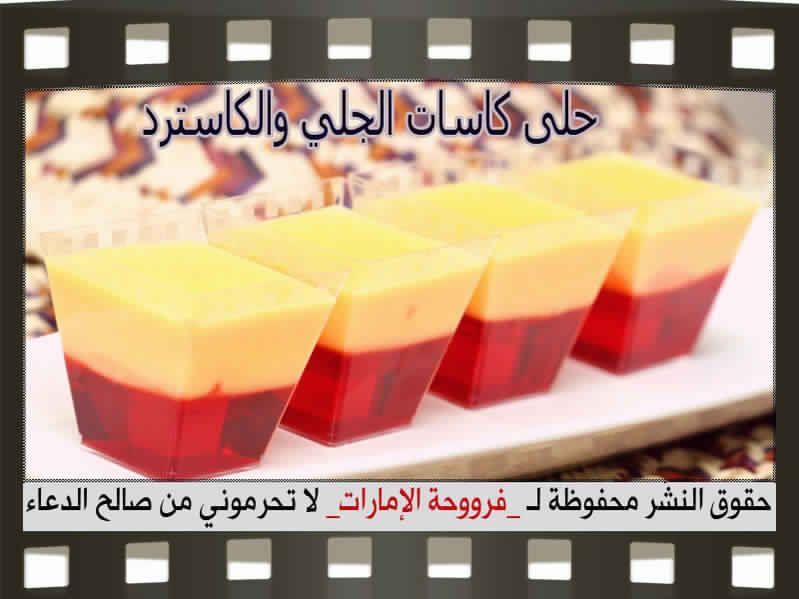 حلا كاسات الجلي والكاسترد Lemon Recipes Desserts Arabic Food