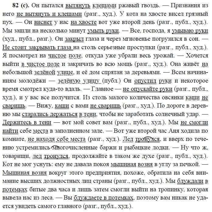 Гдз по русскому 11класс бесплатно