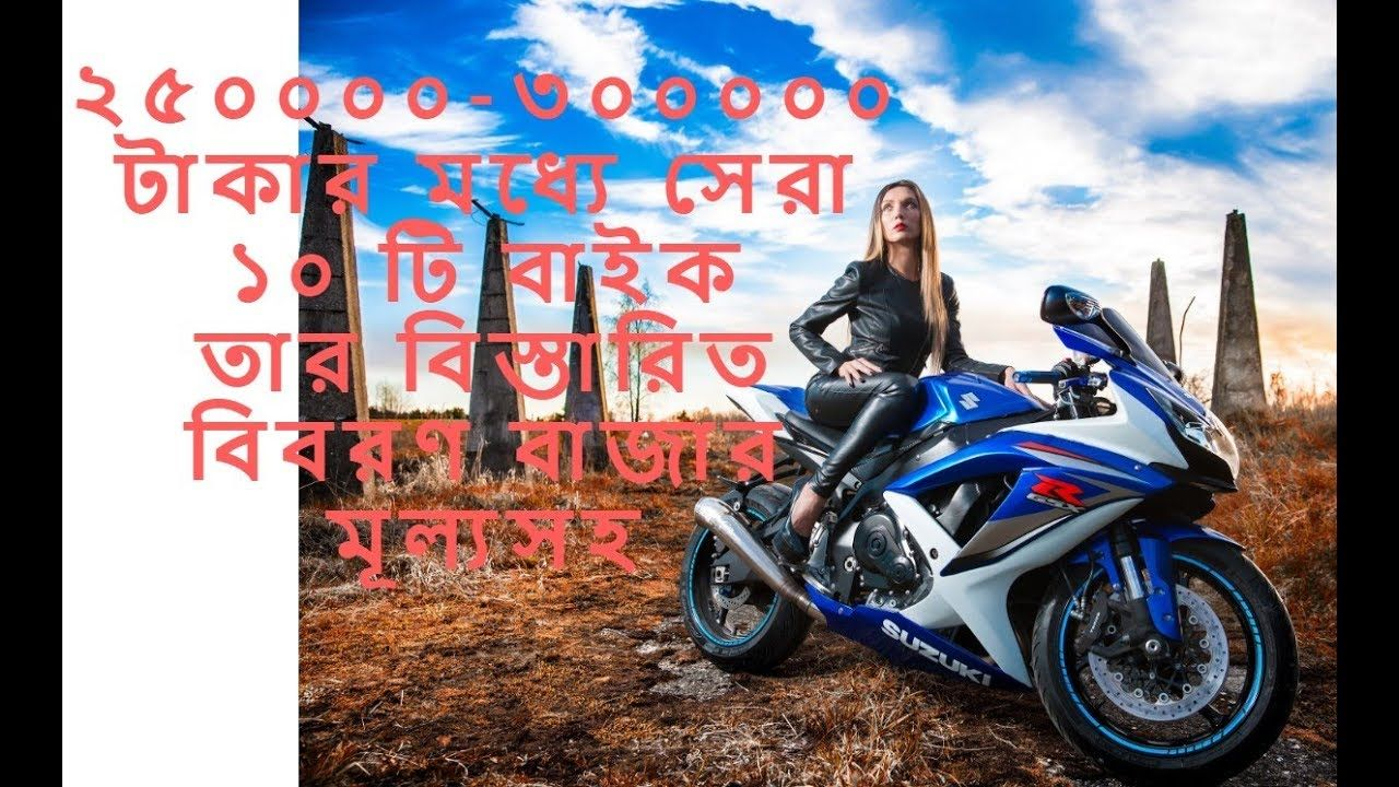 Top 10 Bikes Under 3 Lakhs In Bangladesh Best Bikes Under 3 Lakhs Cool Bikes Bangladesh Bike