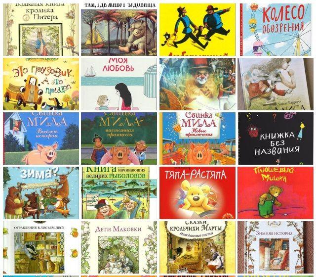 скачать детские книги формат fb2